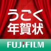 スマホで年賀状 FUJI FILM